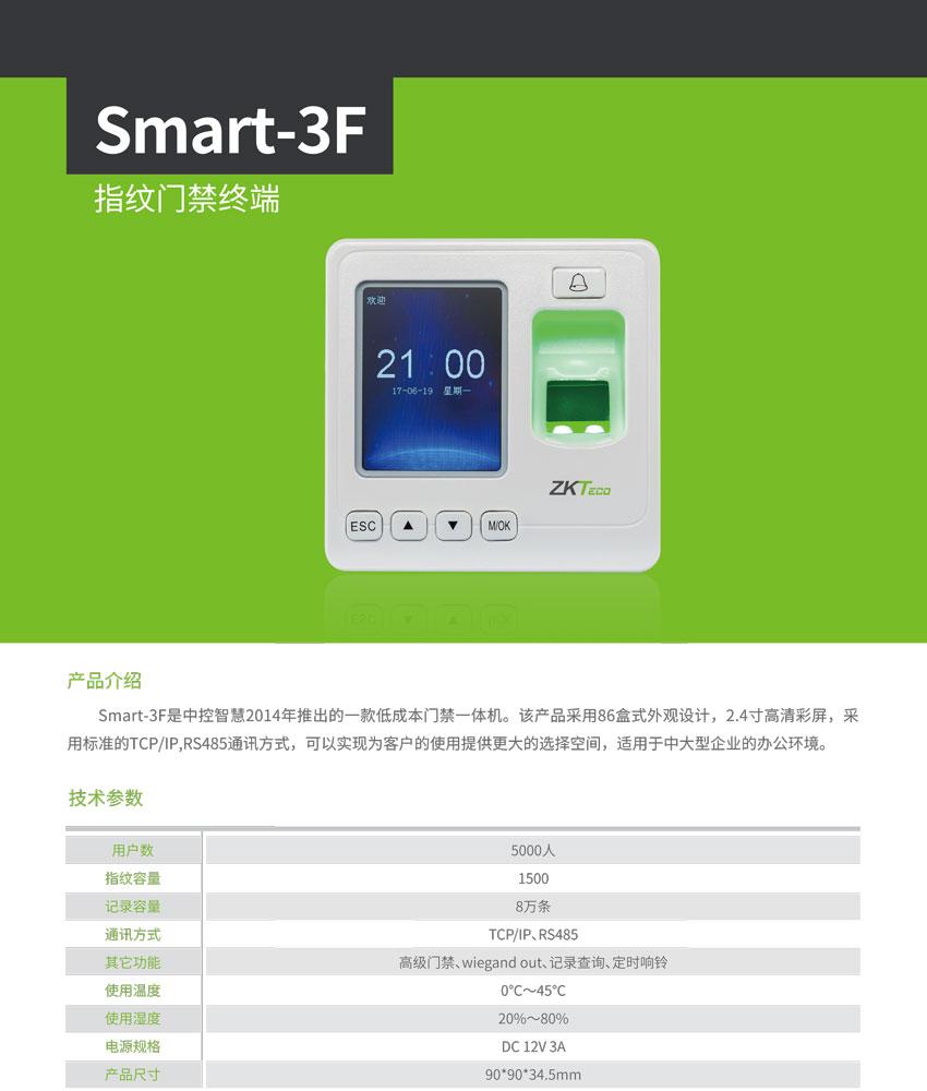 指纹门禁一体机smart3F