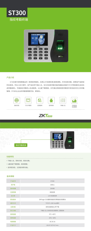 深圳指纹考勤机,指纹考勤机报价,指纹考勤机安装