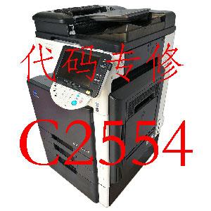 错误代码C2554专修 柯美(柯尼卡美能达)Bizhub C360/C280/C220/C7722/C7728系列复印机报故障代码C2554 红色碳粉浓度异常高维修报价 专业的问题专家来解决