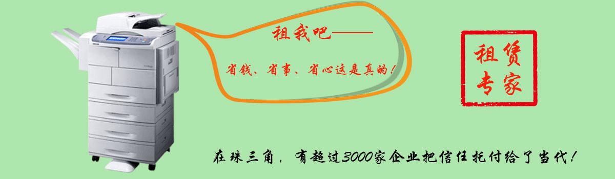 深圳彩色复印机租赁,高速复印机租赁,深圳租赁复印机