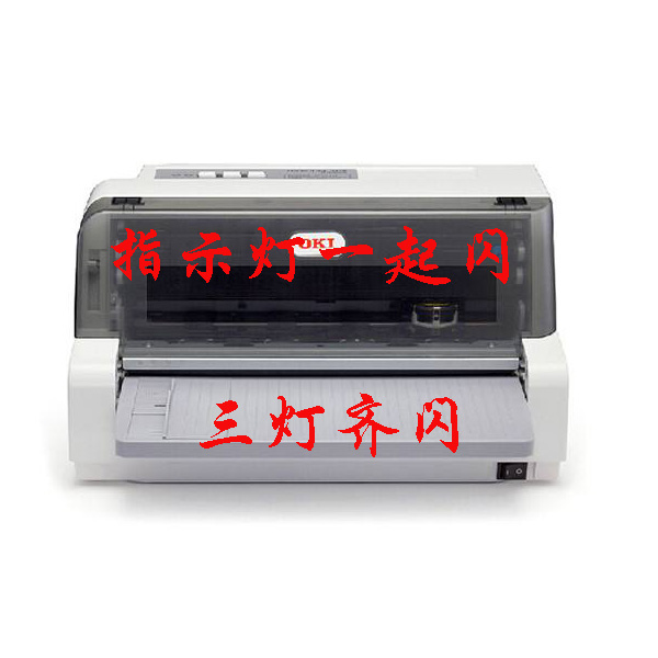 深圳针式打印机上门维修OKI针式打印机上门维修 指示灯同时闪烁(三灯齐闪)包括OKI510052007100等系列产品