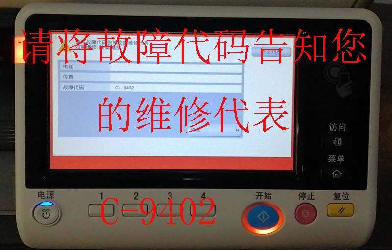 """深圳即时上门维修复印机柯尼卡美能达复印机维修 错误信息:""""请将故障代码告知您的维修代表""""C9401"""