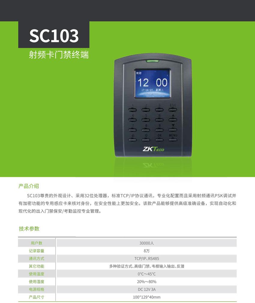 射频卡门禁设备SC103