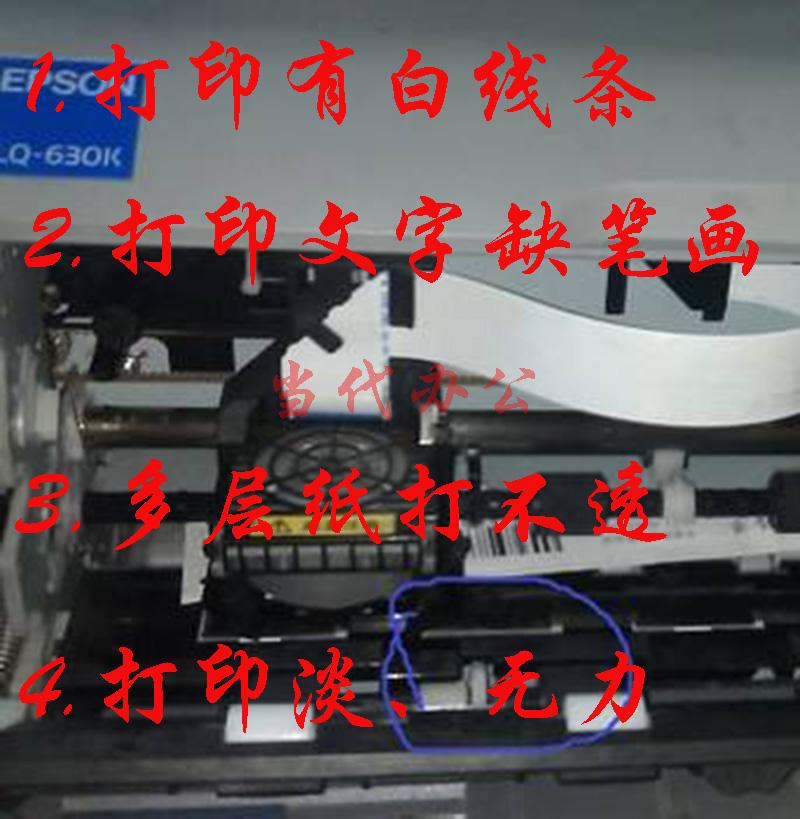 深圳上门维修打印机 针式打印机缺针、断针、打印文字缺少笔划 打印有白线条 多层纸打不透打印不清晰打印模糊 发票单据打印不清晰